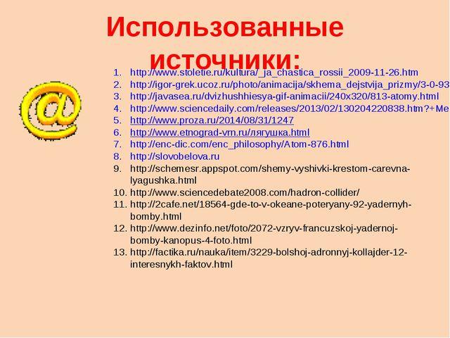 Использованные источники: http://www.stoletie.ru/kultura/_ja_chastica_rossii_...