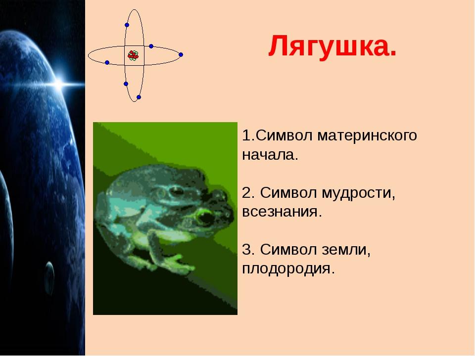 Лягушка. 1.Символ материнского начала. 2. Символ мудрости, всезнания. 3. Симв...