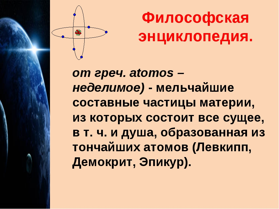 Философская энциклопедия. от греч. atomos – неделимое)- мельчайшие составные...