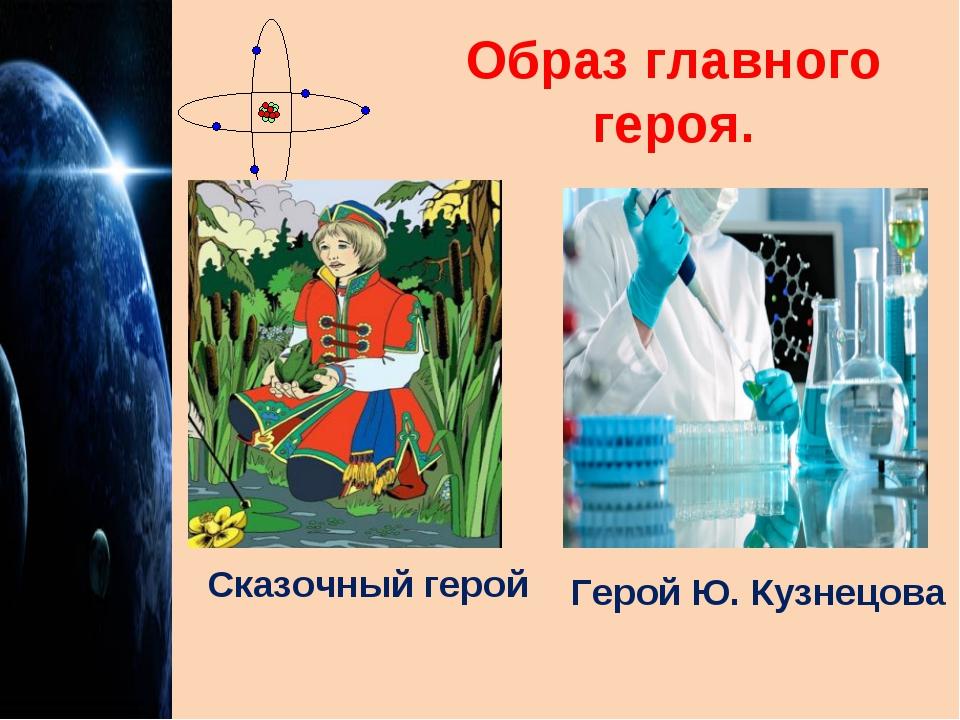 Образ главного героя. Сказочный герой Герой Ю. Кузнецова