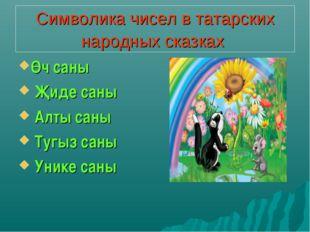 Символика чисел в татарских народных сказках Өч саны Җиде саны Алты саны Тугы