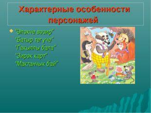 "Характерныеособенности персонажей ""Әләкче вәзир"" ""Батыр тегүче"" ""Гакыллы б"