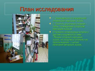 План исследования 1. Ознакомиться со специальной литературой народных сказок.