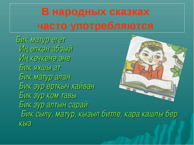 В народныхсказках частоупотребляются Бик матур егет Иң өлкән абзый Иң кечк...