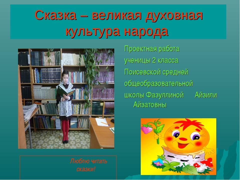 Сказка – великая духовная культура народа Проектная работа ученицы 2 класса П...