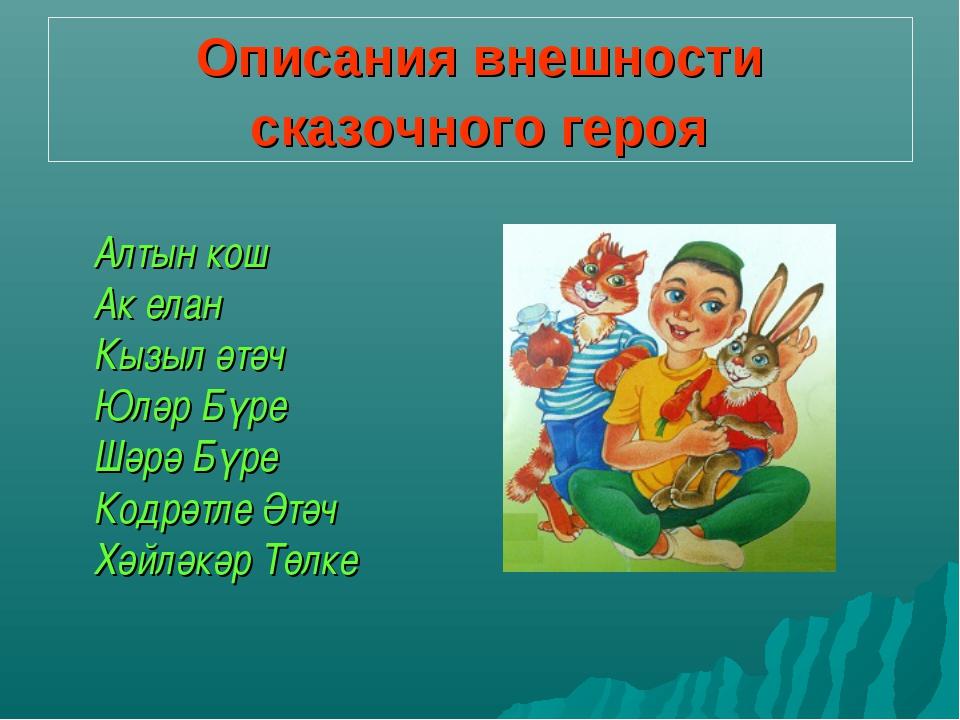 Описаниявнешности сказочногогероя Алтын кош Ак елан Кызыл әтәч Юләр Бүре Ш...