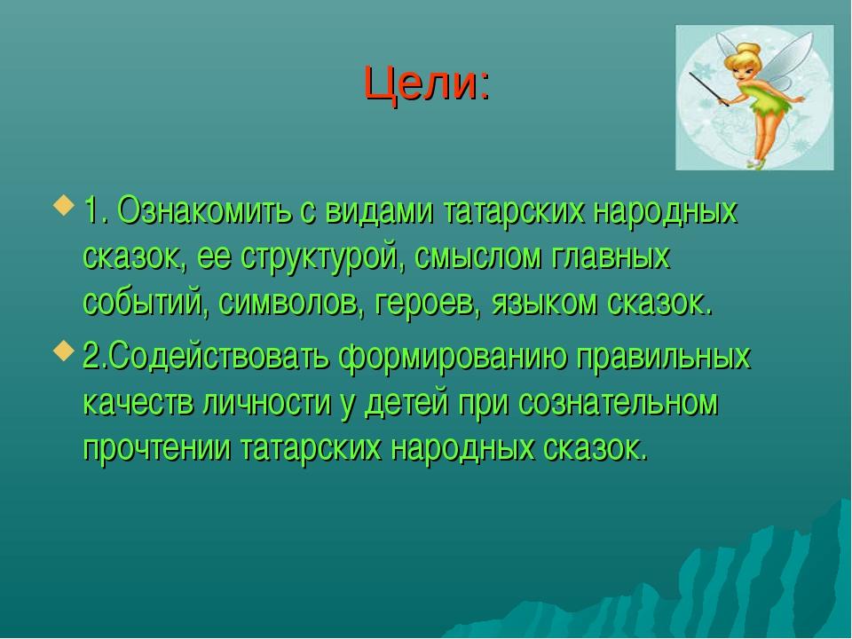 Цели: 1. Ознакомить с видами татарских народных сказок, ее структурой, смысло...