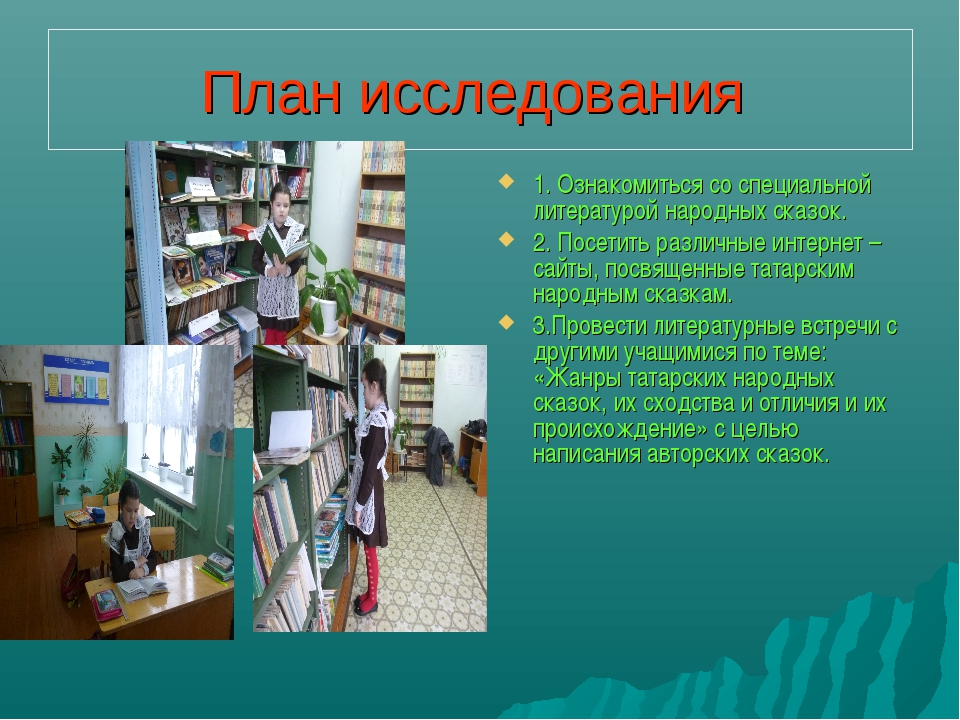 План исследования 1. Ознакомиться со специальной литературой народных сказок....