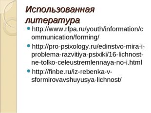 Использованная литература http://www.rfpa.ru/youth/information/communication/