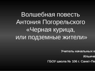 Волшебная повесть Антония Погорельского «Черная курица, или подземные жители»