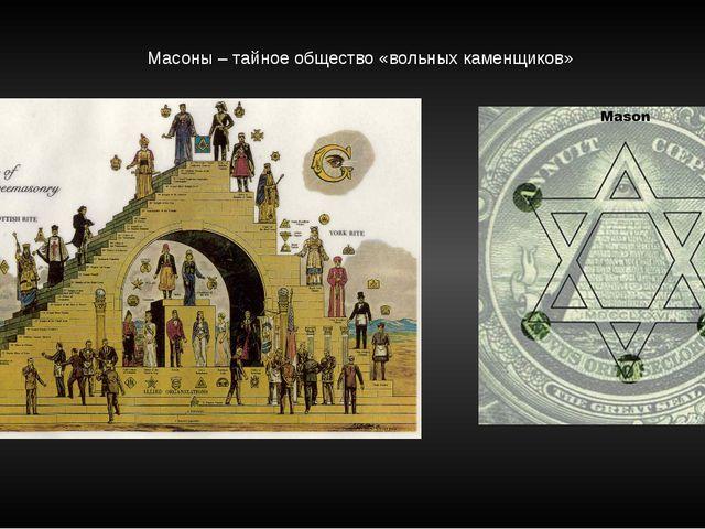 Масоны – тайное общество «вольных каменщиков»