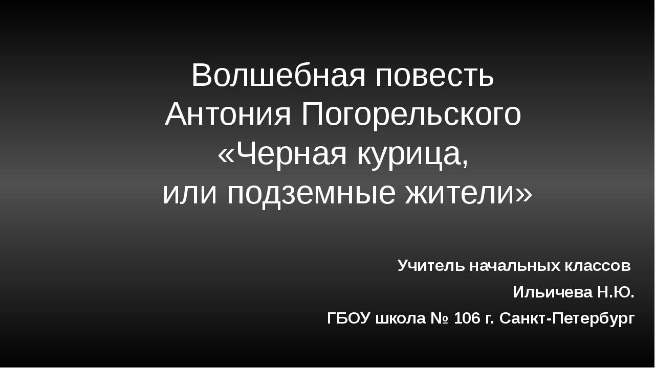Волшебная повесть Антония Погорельского «Черная курица, или подземные жители»...