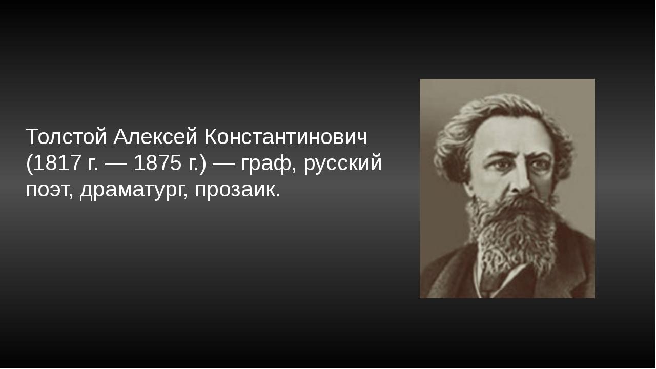 Толстой Алексей Константинович (1817 г. — 1875 г.) — граф, русский поэт, драм...