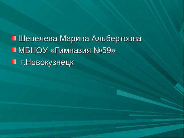 Шевелева Марина Альбертовна МБНОУ «Гимназия №59» г.Новокузнецк