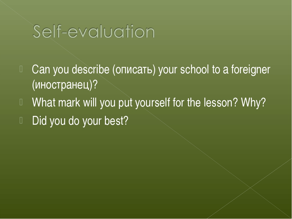 Can you describe (описать) your school to a foreigner (иностранец)? What mark...