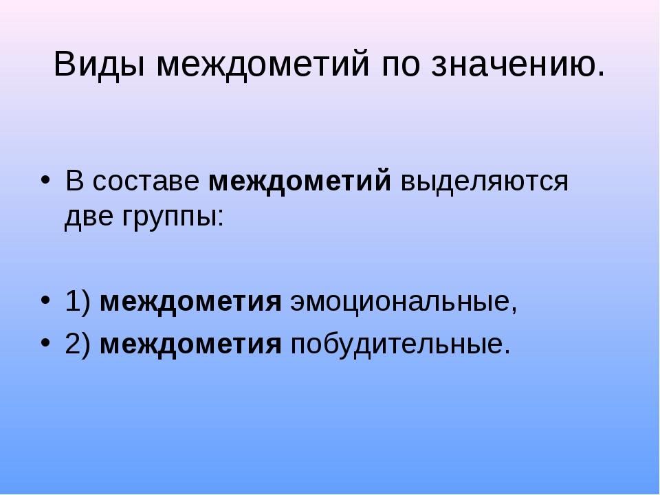 Виды междометий по значению. В составе междометий выделяются две группы: 1) м...