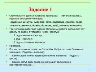 Задание 1 Сгруппируйте данные слова по признакам:  явления природы, собы