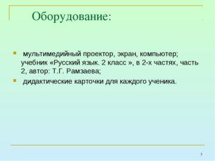 Оборудование: мультимедийный проектор, экран, компьютер; учебник «Русский яз