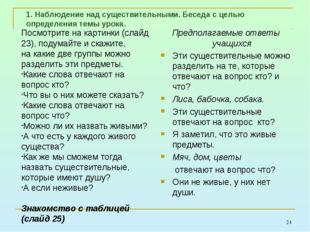 Посмотрите на картинки (слайд 23), подумайте и скажите, на какие две группы м