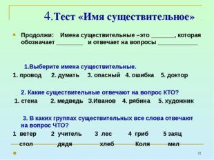 4.Тест «Имя существительное» Продолжи: Имена существительные –это _______, к