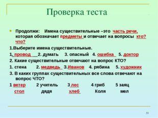 Проверка теста Продолжи: Имена существительные –это часть речи, которая обоз