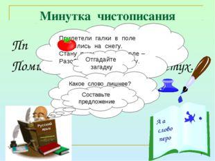 Минутка чистописания Пп п п Помидор, капуста, огурец, петух. Русский язык При