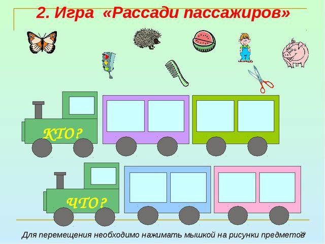 2. Игра «Рассади пассажиров» Для перемещения необходимо нажимать мышкой на ри...