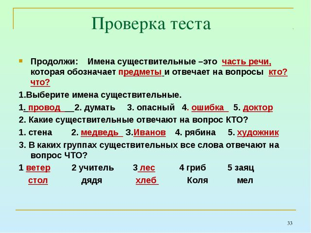Проверка теста Продолжи: Имена существительные –это часть речи, которая обоз...