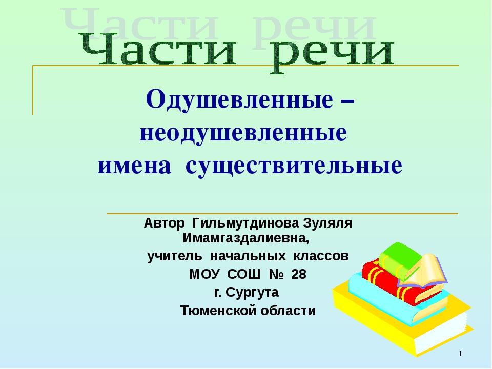 Одушевленные – неодушевленные имена существительные Автор Гильмутдинова Зулял...