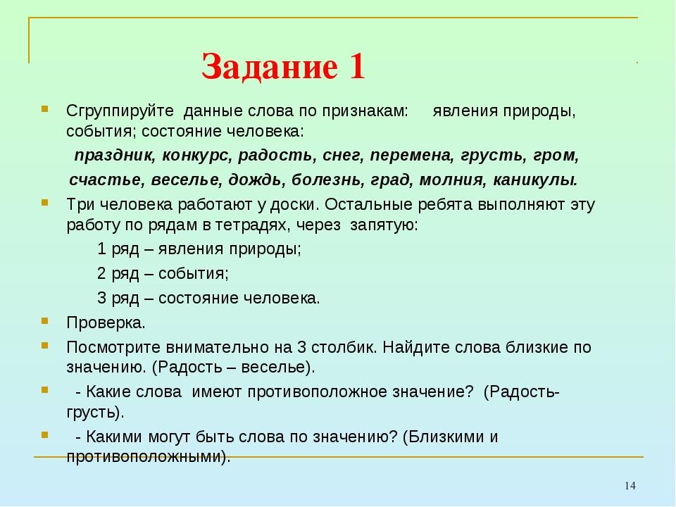 Задание 1 Сгруппируйте данные слова по признакам:  явления природы, собы...