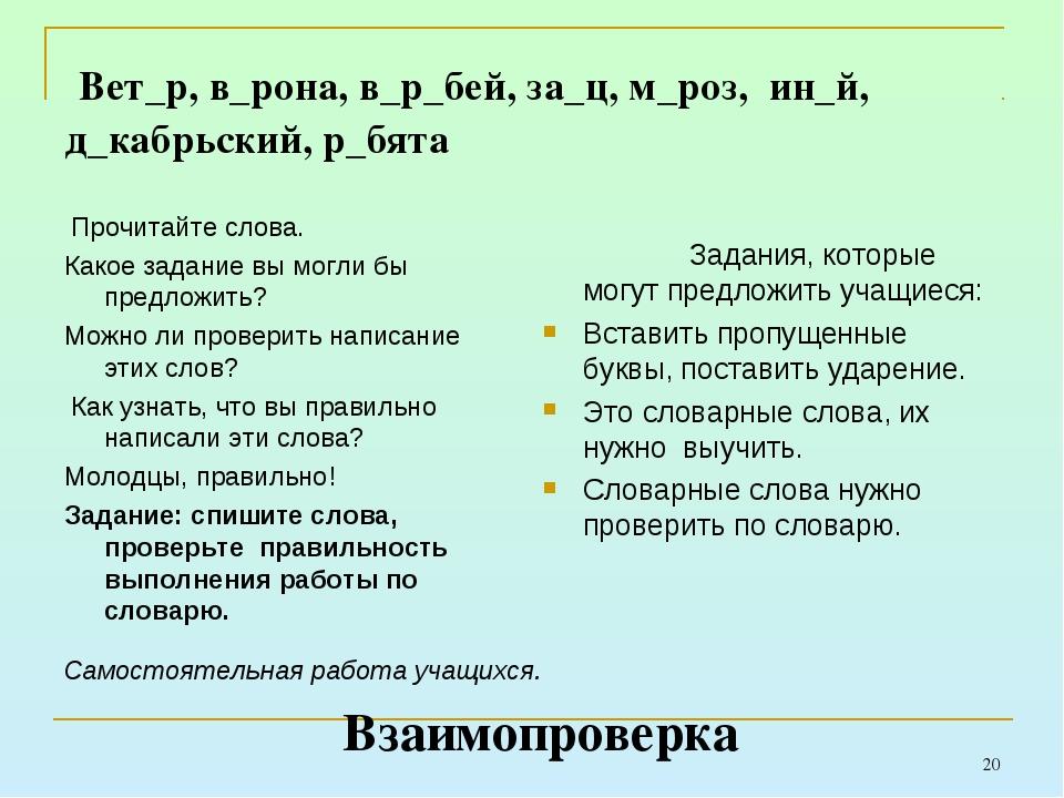 Вет_р, в_рона, в_р_бей, за_ц, м_роз, ин_й, д_кабрьский, р_бята Прочитайте сл...