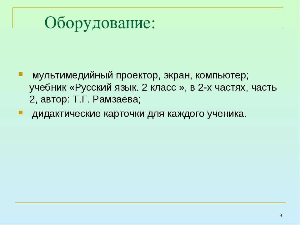 Оборудование: мультимедийный проектор, экран, компьютер; учебник «Русский яз...