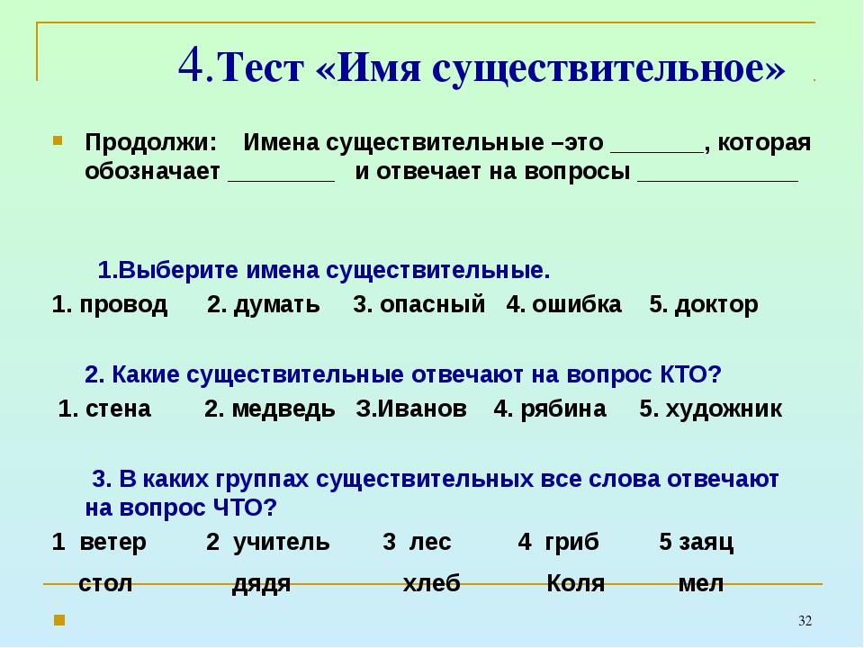 4.Тест «Имя существительное» Продолжи: Имена существительные –это _______, к...