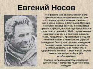Евгений Носов «На фронте мне выпала тяжкая доля противотанкового артиллериста