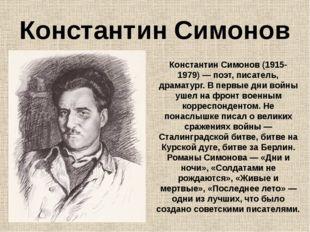 Константин Симонов Константин Симонов (1915-1979)— поэт, писатель, драматург