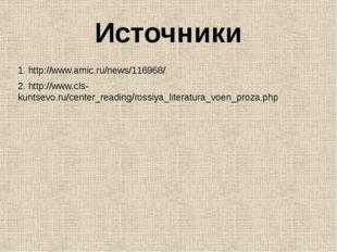 Источники 1. http://www.amic.ru/news/116968/ 2. http://www.cls-kuntsevo.ru/ce