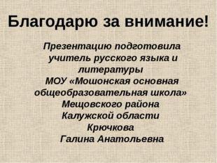 Благодарю за внимание! Презентацию подготовила учитель русского языка и литер