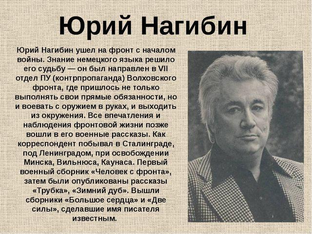Юрий Нагибин Юрий Нагибин ушел на фронт с началом войны. Знание немецкого язы...