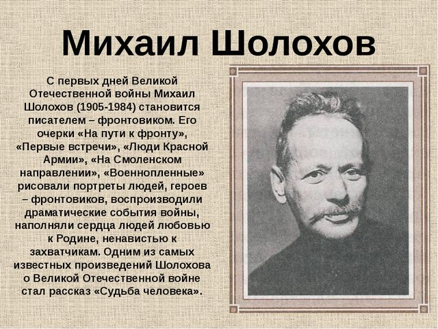 Михаил Шолохов С первых дней Великой Отечественной войны Михаил Шолохов (1905...