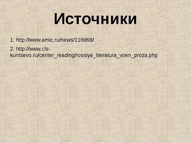Источники 1. http://www.amic.ru/news/116968/ 2. http://www.cls-kuntsevo.ru/ce...