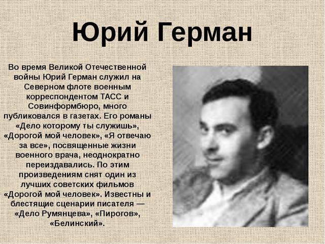 Юрий Герман Во время Великой Отечественной войны Юрий Герман служил на Северн...