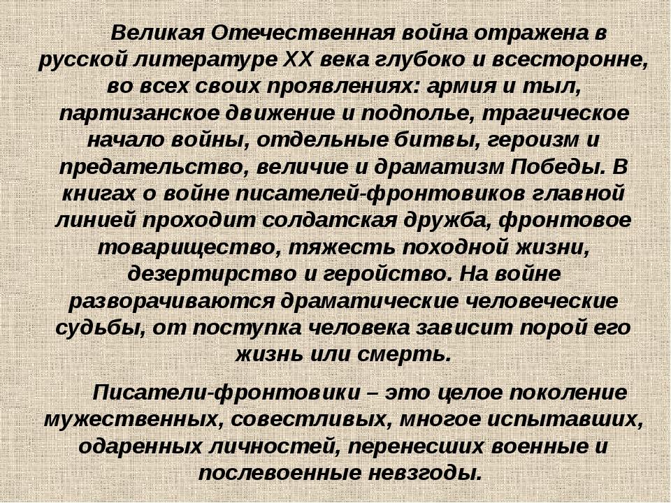 Великая Отечественная война отражена в русской литературе XX века глубоко и...