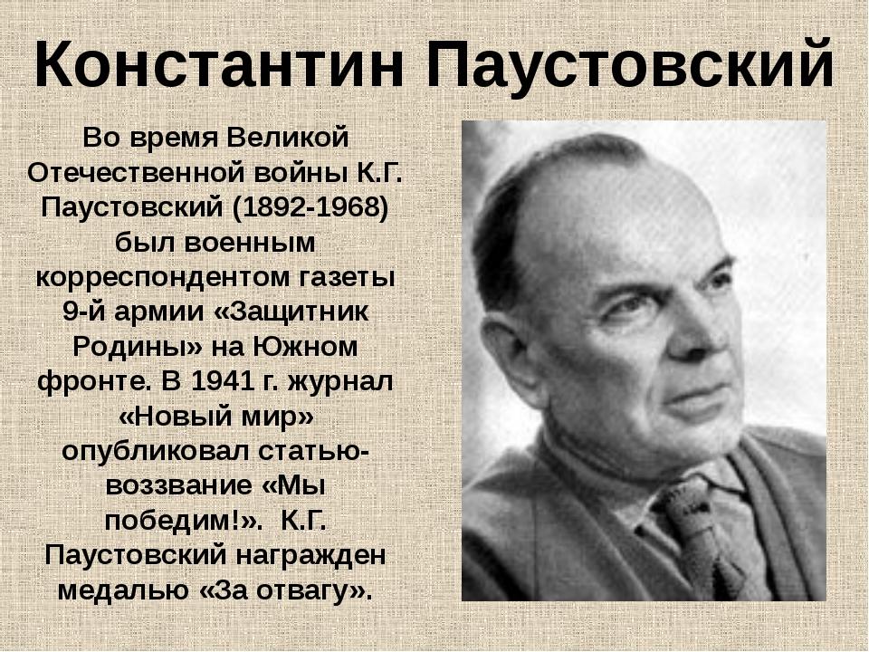Константин Паустовский Во время Великой Отечественной войны К.Г. Паустовский...