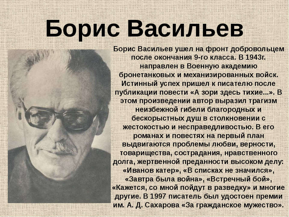 Борис Васильев Борис Васильев ушел на фронт добровольцем после окончания 9-го...