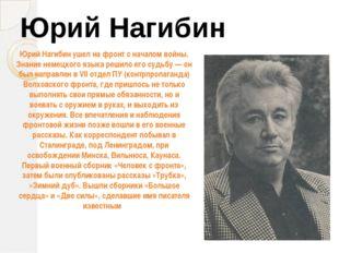 Юрий Нагибин Юрий Нагибин ушел на фронт с началом войны. Знание немецкого язы