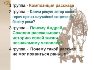 1 группа - Композиция рассказа 2 группа – Каким рисует автор своего героя при