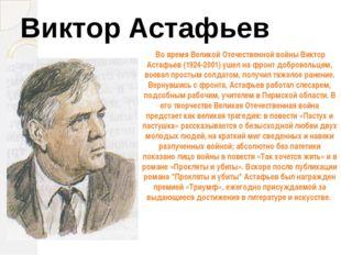 Виктор Астафьев Во время Великой Отечественной войны Виктор Астафьев (1924-20