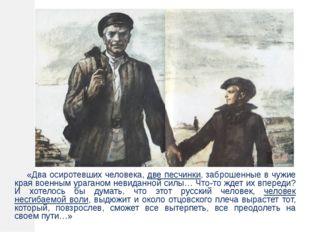 «Два осиротевших человека, две песчинки, заброшенные в чужие края военным ур