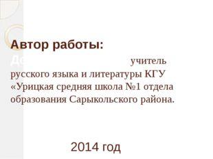 Автор работы: Досмаилова И. Ж., учитель русского языка и литературы КГУ «Уриц