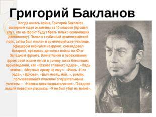 Григорий Бакланов Когда начась война, Григорий Бакланов экстерном сдал